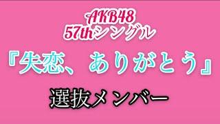 【AKB48】『失恋、ありがとう』 選抜メンバー