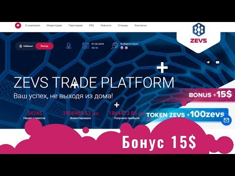 Zevs.trade отзывы 2019, mmgp, обзор, Cryptocurrency cloud mining, get Free 15 USD