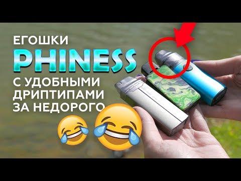 Phiness Vega (250mAh) - набор - видео 1