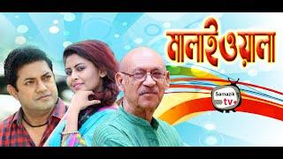 Malaiwala||Bangla Natok||মালাইওয়ালা||বাংলা নাটক||আহসান হাবীব নাসিম||চাঁদনী||আবুল হায়াত||Samazik Tv