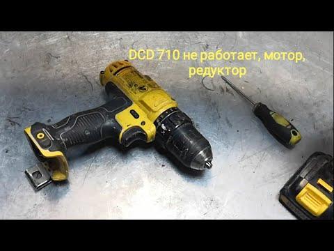 Шуруповерт DeWalt DCD710 (ремонт шуруповерта деволт DCD710) не работает, мотор, трещит