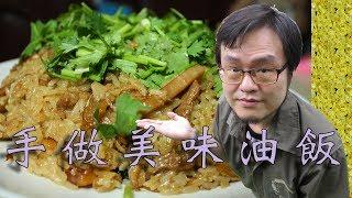 手做美味油飯 油飯製作詳細流程與配方分享 字幕請自行開啟 how to make Glutinous oil rice