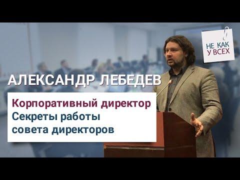 Александр Лебедев, корпоративный директор | Секреты работы совета директоров