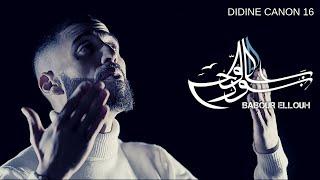 Didine Canon 16 - Babour Ellouh - بابور اللوح (Официальное музыкальное видео)