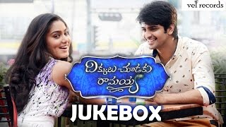 Dikkulu Choodaku Ramayya | Telugu Movie Full Songs | Jukebox -