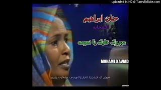 تحميل اغاني حنان ابراهيم - مبروك عليك الليلة يا نعومه MP3