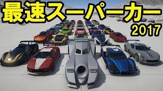 GTA52017年最速のスーパーカー&ハイパーカーはどれだ!?全アップデート車両
