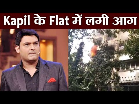 Kapil Sharma's Mumbai apartment Caught Massive Fire; Watch Video | FilmiBeat