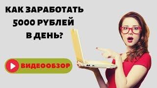 Отзыв о программе МИТ! Как зарабатывать от 5000 р в сутки?
