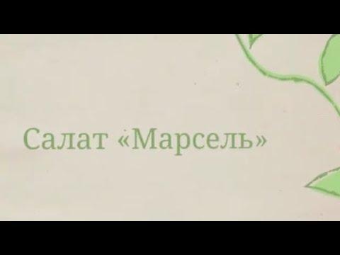 Вкусный рецепт салата  Салат Марсель
