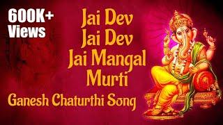 Jai Dev Jai Dev Jai Mangal Murti | Ganpati Aarti with Lyrics | Sukh karta