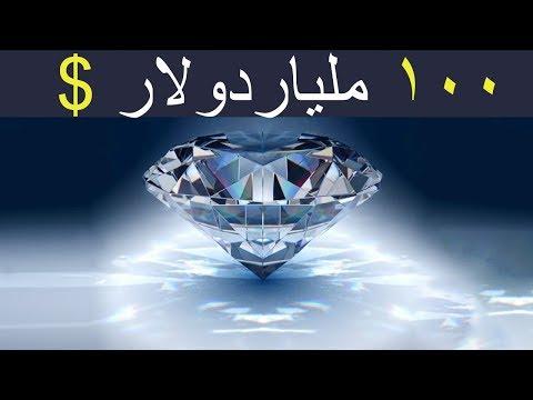 ما الذى يمكنك شرائه بـ 100 مليار دولار ؟