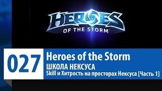 Heroes of the Storm: ШКОЛА НЕКСУСА - Skill и Хитрость на просторах Нексуса 1.0