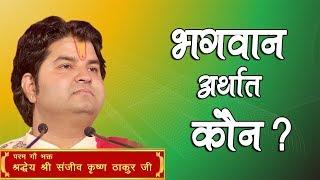 Bhagwan Arthat Kaun ? || Shri Sanjeev Krishna Thakur Ji