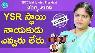TPCC Mahila Wing President Nerella Sarada Exclusive Interview || మీ iDream Nagaraju B.Com #261