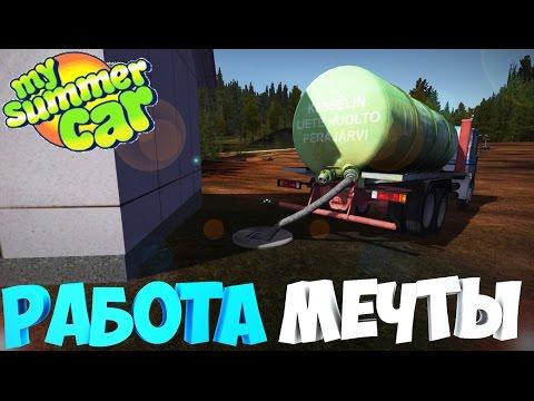 My Summer Car   Работа мечты   Гавновоз   Асенизатор