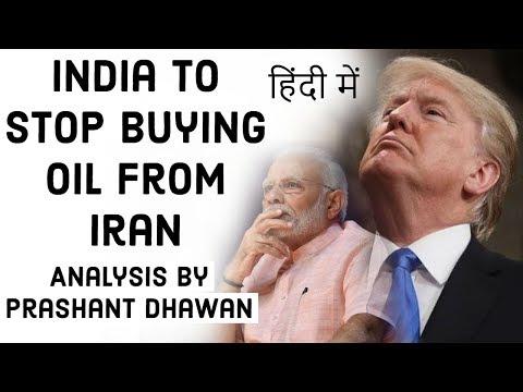 India to stop buying Oil from Iran भारत ईरान से तेल खरीदना बंद कर देगा Current Affairs 2019
