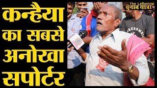 Begusarai में कन्हैया के घर के बाहर मिले बुजुर्ग के जबर बोल । Lok Sabha Election 2019