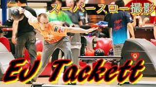 【EJ Tackett】Bowling release Super slow motion