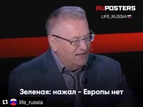 Жириновский угарает рассказывает анекдот