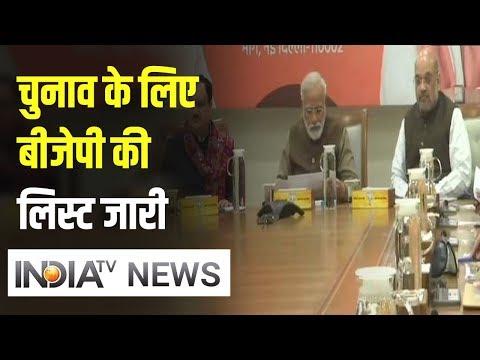 BJP Candidate List 2020: दिल्ली विधानसभा चुनाव के लिए BJP ने जारी की 57 उम्मीदवारों की लिस्ट