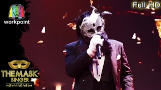 ไม่รักดี - หน้ากากทักซิโด้ | THE MASK SINGER หน้ากากนักร้อง