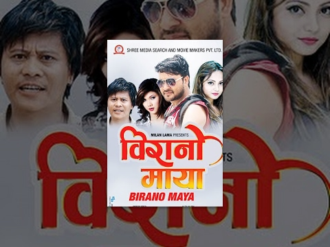 Birano Maya | Nepali Movie