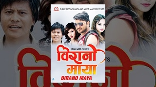 New Nepali Full Movie 2016 - BIRANO MAYA Ft. Namrata Sapkota, Dinesh DC, Shree Dev Bhattrai
