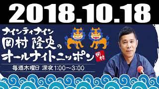 2018.10.18ナインティナイン岡村隆史のオールナイトニッポン2018年10月18日SR-stock3
