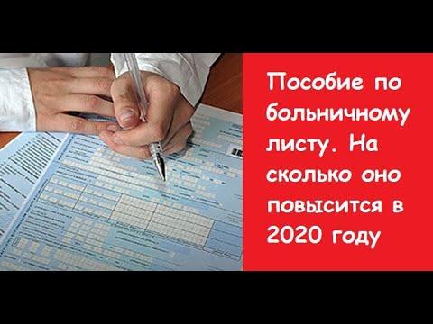 Размер пособия по больничному листу в 2020 году
