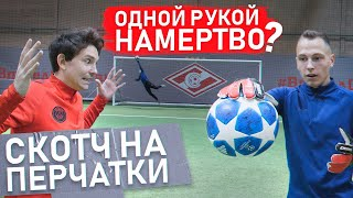 ДВУХСТОРОННИЙ СКОТЧ НА ПЕРЧАТКИ! || ft Жека 2Drots