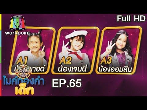 ไมค์ทองคำเด็ก 3 (รายการเก่า) | EP.65 | Semi-final | 20 ต.ค. 61 Full HD
