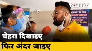 Madhya Pradesh Police ने सुरक्षा के कारण बैंक सहित अन्य जगहों पर चेहरा दिखाना अनिवार्य किया - Download this Video in MP3, M4A, WEBM, MP4, 3GP