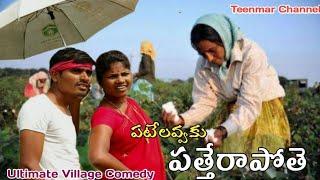 Village lo pathhierapote||Ultimate village comedy||Sathireddy &raju||Teenmarchannel