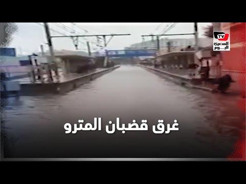 «عاصفة التنين» تغمر قضبان مترو الخط الأول بين حلمية الزيتون وحدائق القبة