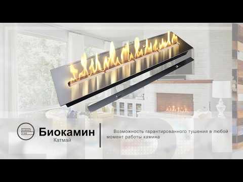 Топливный блок Gloss Fire Катмай 1000 - С1-100 Video #1