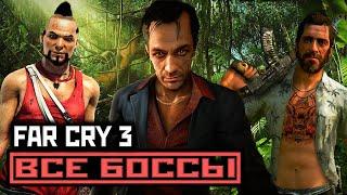 Far Cry 3, ВСЕ БОССЫ, [PC | 4K | 60 FPS] БЕЗ КОММЕНТАРИЕВ