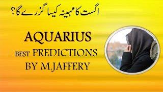 AQUARIUS JULY Horoscope | JULY AQUARIUS Monthly Horoscopes