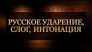 Русский язык. Лекция 3. Русская интонация