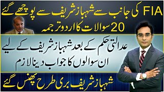 Urdu Translation of 20 questions asked from Shahbaz Sharif by FIA | Asad Ullah Khan