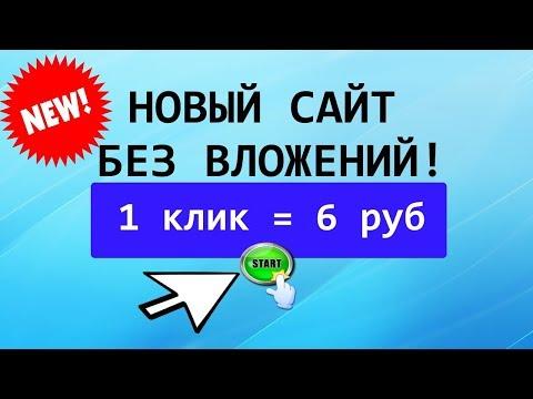 Godl новый сайт для заработка БЕЗ ВЛОЖЕНИЙ
