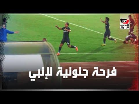 احتفال لاعبي إنبي عقب تسجيل خامس أسرع هدف في الدوري