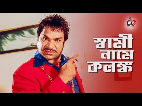 Shami Name Kolongko | Movie Scene | Misha Sawdagor | Amar Challenge
