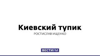 Киев способен лишь на мелкие провокации * Киевский тупик (18.04.2018)