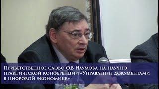 Приветственное слово О.В Наумова на конференции «Управление документами в цифровой экономике»