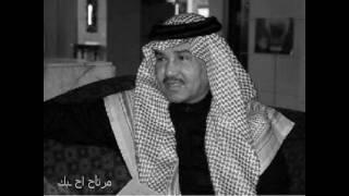 تحميل اغاني محمد عبده - لا والذي سواك MP3
