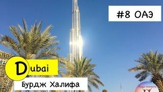 ДУБАЙ C ВЫСОТЫ! Подъем на Бурдж Халифа Самое высокое здание в мире | цены в Дубае  ОТДЫХ В ОАЭ 2017