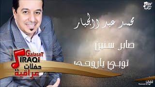 تحميل اغاني محمد عبد الجبار - صابر سنين - توبي ياروحي | جلسات و حفلات عراقية 2016 MP3