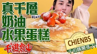 【Chien-Chien is eating】 Making mille crepe cake