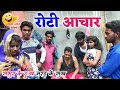 foto || COMEDY VIDEO || रोटी आचार || Bhojpuri Comedy Video |MR Bhojpuriya